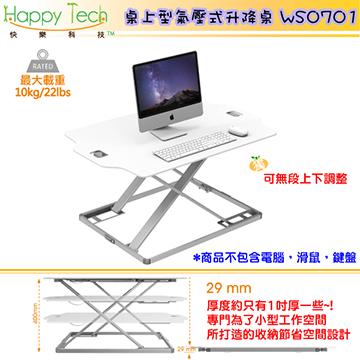 桌上型氣壓升降桌 無段升降 電腦桌/書桌/辦公桌/工作桌 攜帶型懶人桌 懶人支架 省力安全