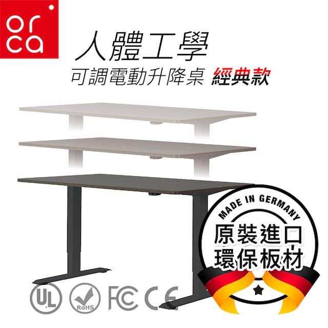orca人體工學寬度可調電動升降桌(經典版)-黑
