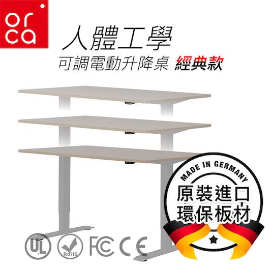 orca人體工學寬度可調電動升降桌(經典版)-灰