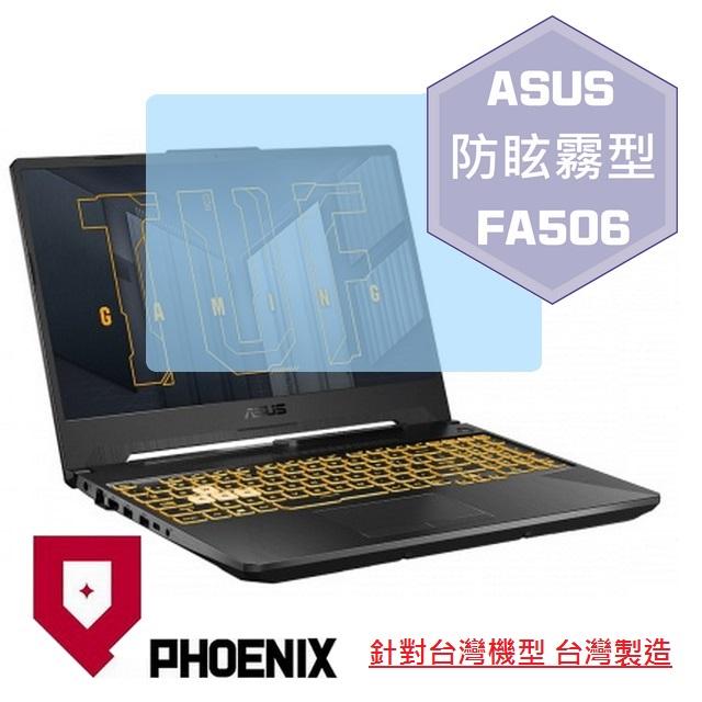 FA506 FA506Q FA506QM FA506I FA506IH FA506IV FA506II 系列 專用 高流速 防眩霧面 螢幕保護貼