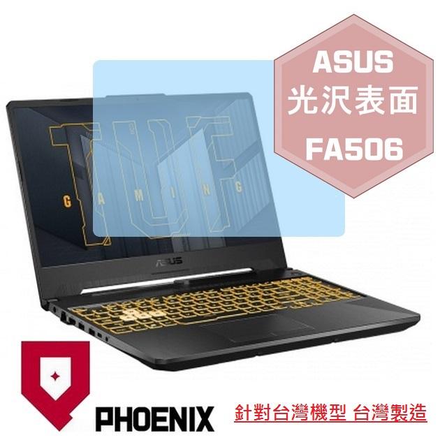 FA506 FA506Q FA506QM FA506I FA506IH FA506IV FA506II 系列 專用 高流速 光澤亮面 螢幕保護貼