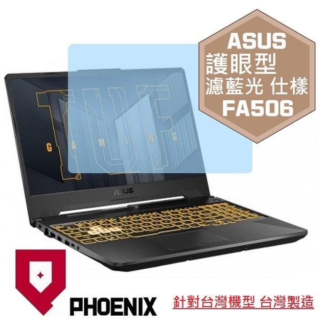 FA506 FA506Q FA506QM FA506I FA506IH FA506IU FA506IV FA506II 系列 專用 高流速 護眼型 濾藍光 螢幕保護貼