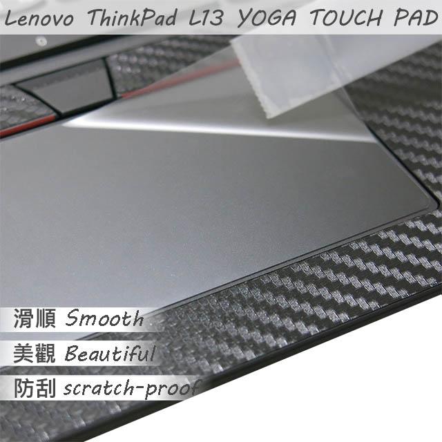 Lenovo ThinkPad L13 YOGA 系列專用 TOUCH PAD 觸控板 保護貼