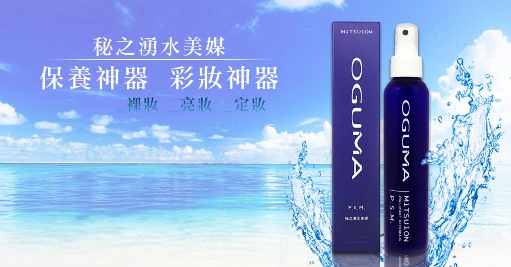 OGUMA สเปรย์น้ำแร่ ช่วยปรับสภาพผิว ขนาด160 มล.