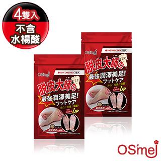 OS`mei 脫皮大師 最強粉嫩美足(4雙入) 維生素B12+蜂王漿