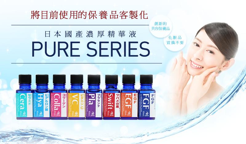 น้ำยาสต๊อกเข้มข้น Pure series collagen Pure CL (เอสเซนส์) (พร้อมหลอดหยดเอกสิทธิ์เฉพาะ) 10ml