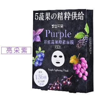 【雪芙蘭】彩虹蔬果酵素面膜《亮采紫》5入/盒