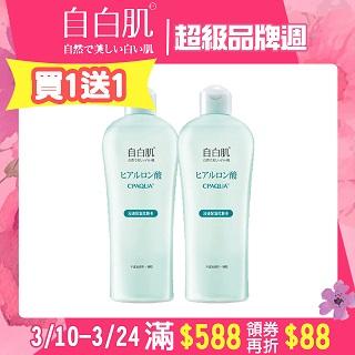 (2入優惠)自白肌 浸透玻尿酸化粧水 250ml