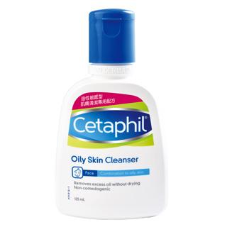 Cetaphil舒特膚 溫和潔膚乳(油性肌膚專用)125ml