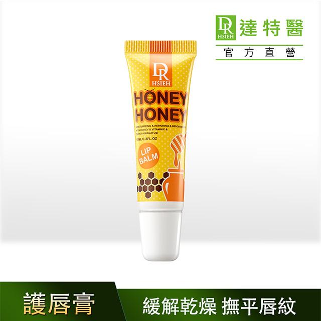 Dr.Hsieh達特醫 Honey Honey純蜜護唇膏 10ml