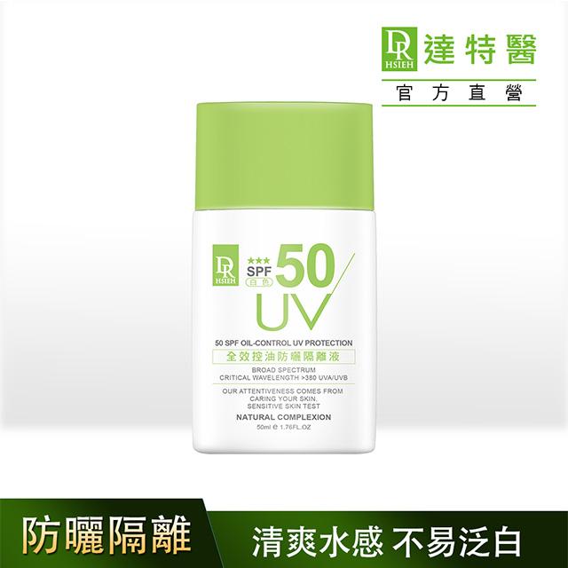 Dr.Hsieh達特醫 全效控油防曬隔離液SPF50 ★★★50ml(白色)