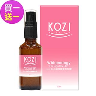 KOZI蔻姿 淨膚煥顏系列 3% B3抗氧修護噴霧晶凍50ml(盒損品)