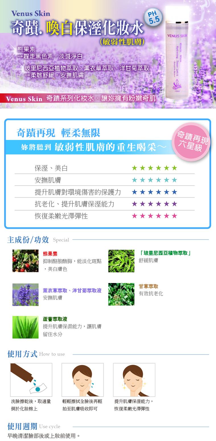 【 Venus Skin 】 Miracle. Whitening moisturizing lotion 120ml (ผิวแพ้ง่าย)