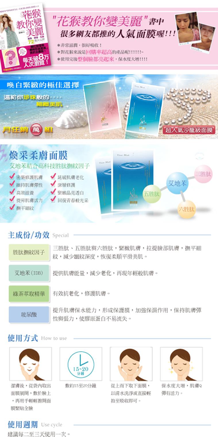 【 Venus Skin 】 Rejuvenating Softening Mask 30 ชิ้น