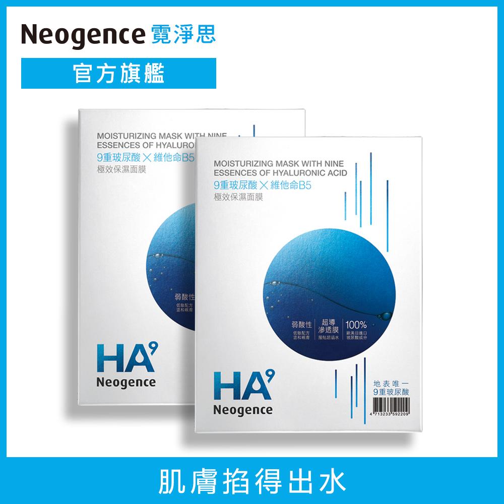 Neogence霓淨思 HA9 9重玻尿酸極效保濕面膜5片/盒★2入組