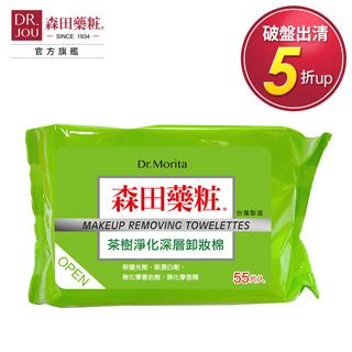 【DR.JOU 森田藥粧】茶樹淨化深層卸妝棉(55入/237g)
