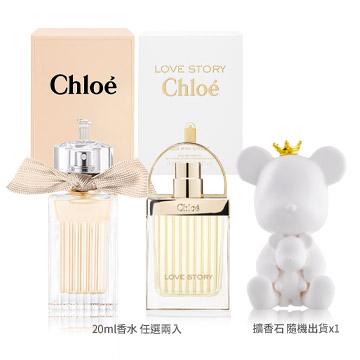 Chloe Les Mini Chloe 小小系列兩入組[白玫瑰+love story愛情故事淡香精](20mlX2)+贈歐沛媞擴香石