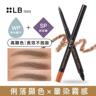 LB 鮮奶油超防水眉筆0.1g