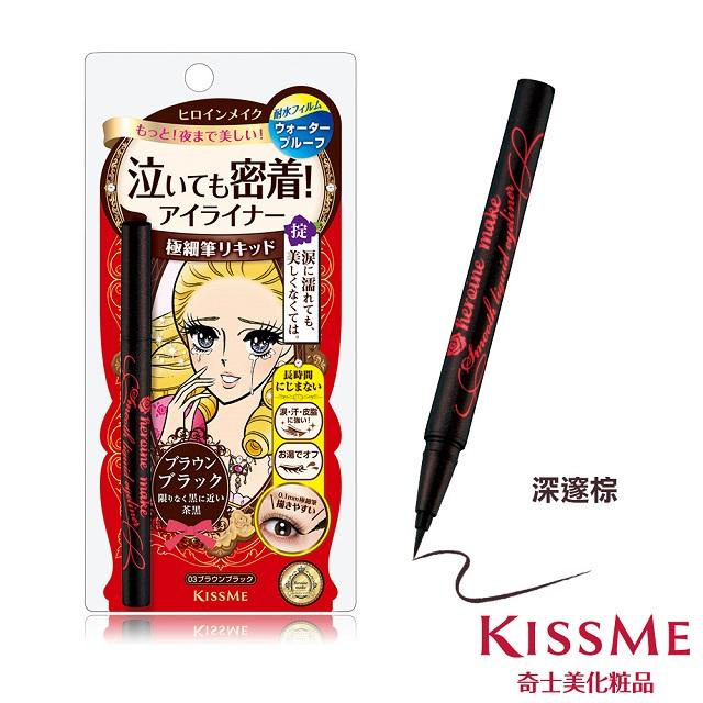 KISS ME 奇士美 花漾美姬-零阻力迷人深邃棕眼線液筆 0.4ml