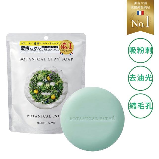 BOTANICAL ESTHE 酵素白泥淨潤洗顏皂80g