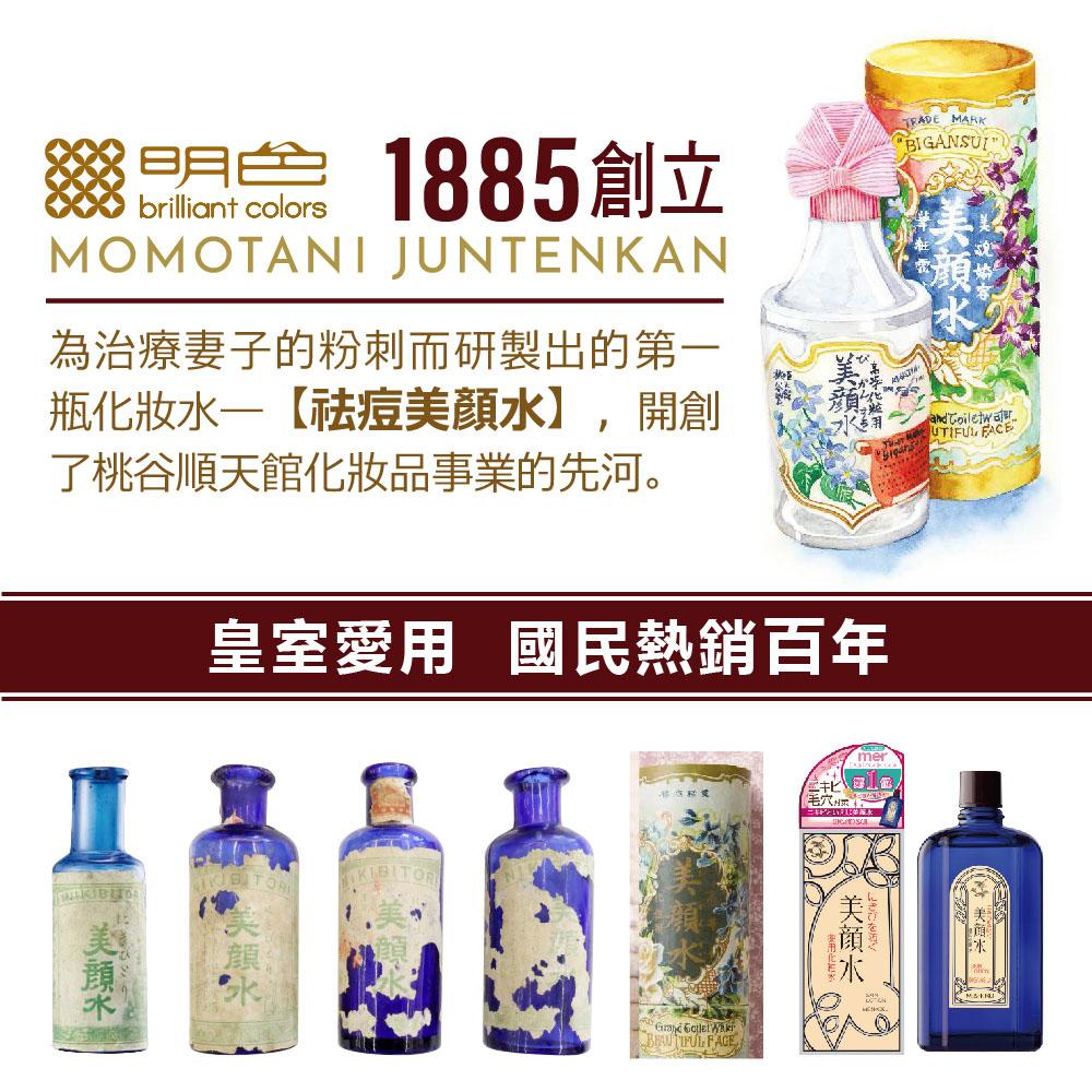 [MEISHOKU Bright Colour] Botanical Herbal Plant Conditioning Lotion (Citrus Herb-Refreshing) 200mL