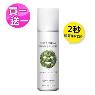 【2入組】BOTANICAL ESTHE 日本熱銷 5合一保濕精華噴霧化妝水160g