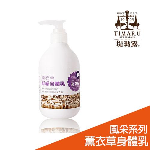 Timaru台灣風采-薰衣草舒緩身體乳