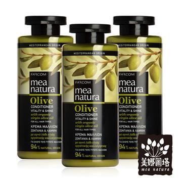 【美娜圖塔】橄欖光澤潤髮素300ml 三入組(歐盟有機認證)