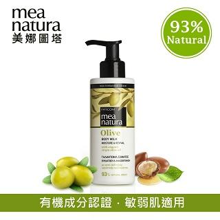【美娜圖塔】橄欖清爽身體乳250ml(歐盟有機認證)