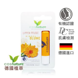 德國植萃 cosnature 金盞花水潤護唇膏 (4.8g)