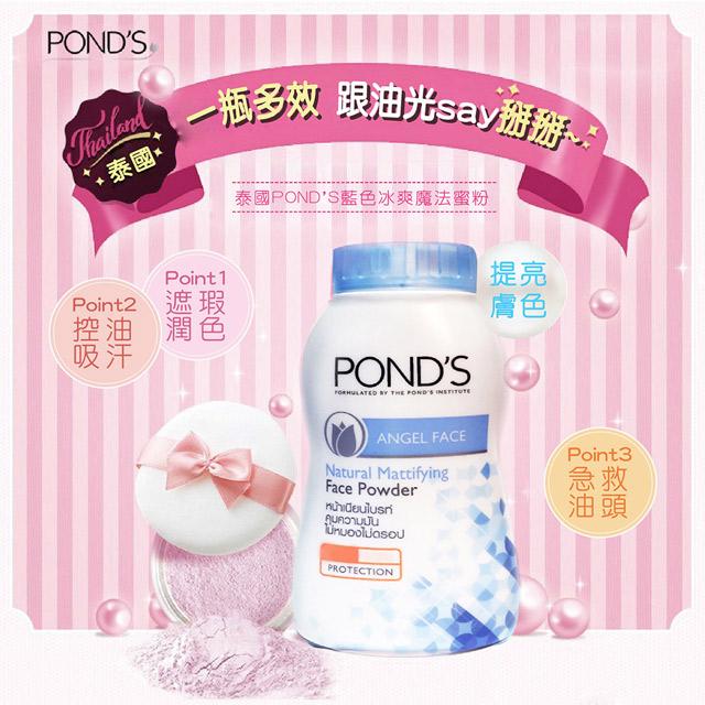 泰國PONDS 旁氏藍色冰爽魔法蜜粉(50g)