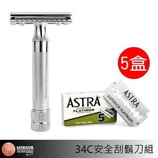 德國Merkur 34C安全刮鬍刀+ASTRA刀片5盒