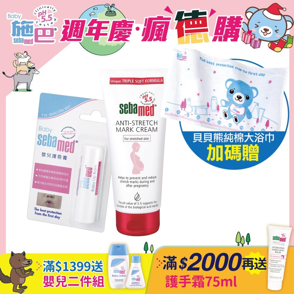 施巴5.5 sebamed 美體撫紋霜200ml+嬰兒護唇膏