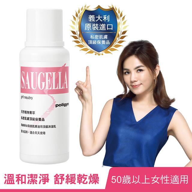 【SAUGELLA賽吉兒】菁萃婦潔凝露-黃金女郎型(250ml x2)