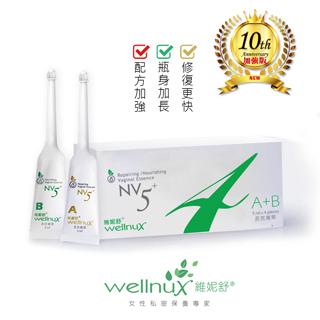 WellnuX 維妮舒 有感系列 長效菁華4支裝 私密處保養