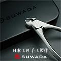日本手工SUWADA經典不鏽鋼指甲鉗-大