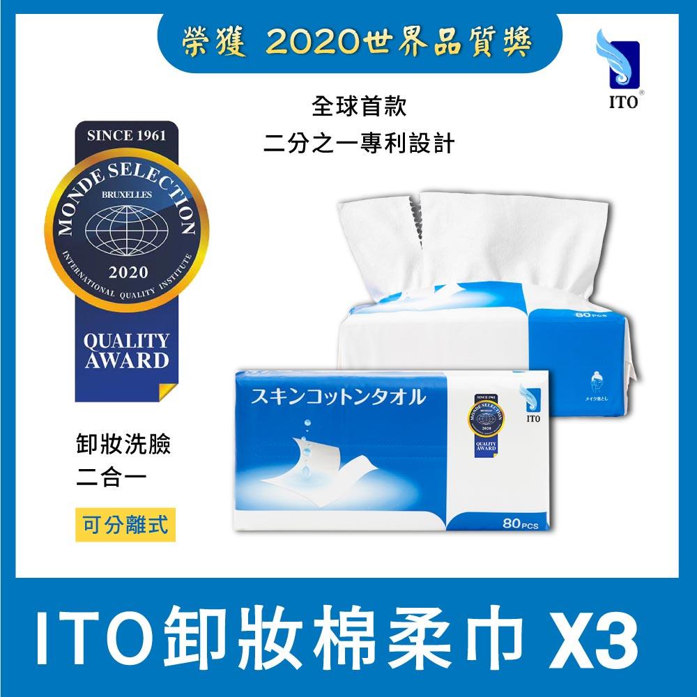 (3入組)日本ITO 卸妝棉柔巾 一包多用途 親膚純棉(1包/80片抽)
