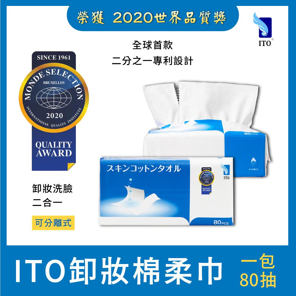 日本ITO 卸妝棉柔巾 一包多用途 親膚純棉 (1包/80片抽)