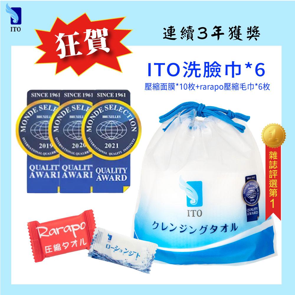 (6入組+面膜+ra毛巾)日本ITO洗臉巾(1卷/80片)