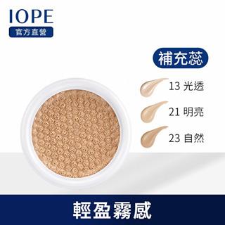 IOPE艾諾碧 水潤光透氣墊粉底(粉蕊)-升級版(長效粉霧款) SPF 50+ / PA+++ 15g*1