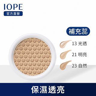 IOPE艾諾碧 水潤光透氣墊粉底(粉蕊)-升級版(自然潤澤款) SPF 50+ / PA+++ 15g*1