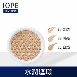 IOPE艾諾碧 水潤光透氣墊粉底(粉蕊)-升級版(輕盈遮瑕款) SPF 50+ / PA+++ 15g*1