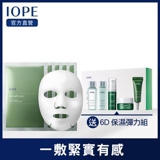IOPE艾諾碧 6D超彈力逆齡面膜(20ml*5入)