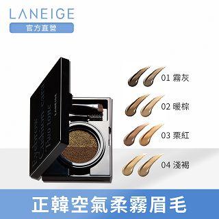 LANEIGE蘭芝  有型有色氣墊塑眉盤_No.2 柔棕 6g