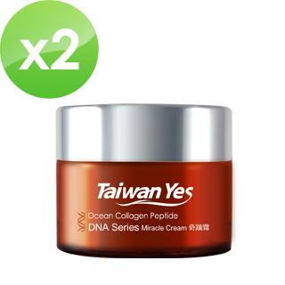 【Taiwan Yes】海洋膠原胜肽DNA奇蹟霜50ml*2