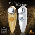 【Runve貝思得】八合一導出導入儀活膚美顏器光療機(ARBD-8718)