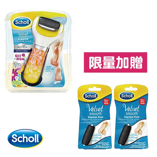 【Scholl 爽健】絲絨柔滑晶鑽極致電動去硬皮機(夏日限定版) 加贈滾輪輔充裝 2入/盒