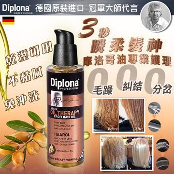(買一送一)德國Diplona沙龍級摩洛哥堅果護髮油100ml