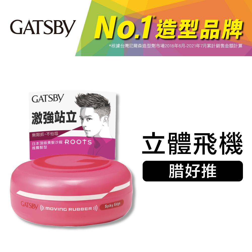 GATSBY 超強塑型髮腊80g