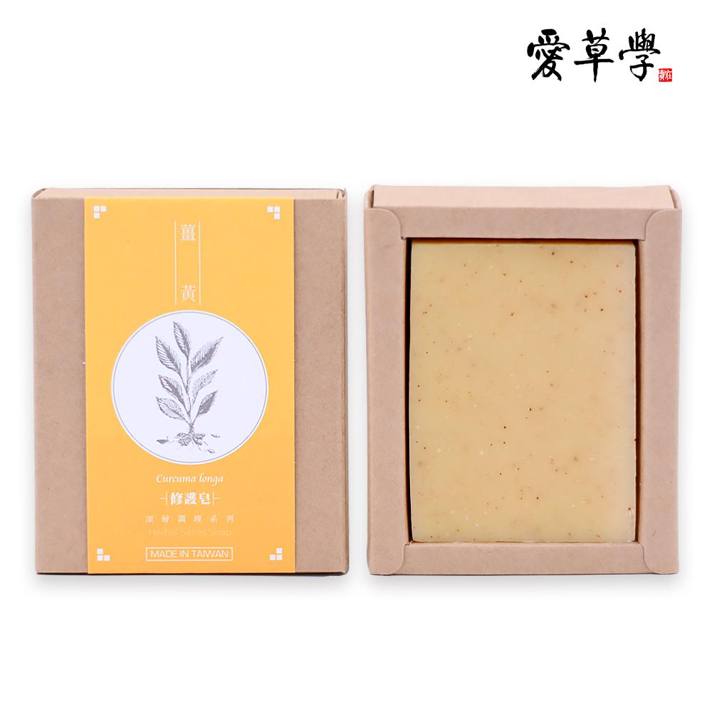 愛草學  薑黃修護手工皂 (全身適用.洗頭.臉.身)-100g
